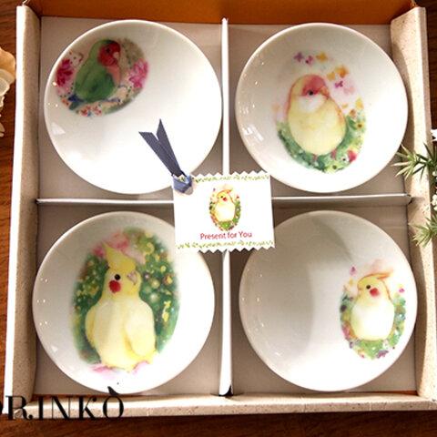 インコ・鳥 小皿・豆皿 4点セット(70羽の中からお好きな鳥・インコを選べます)