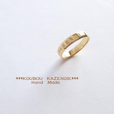 Gold Color◆世界に一つ◆シルバーリング(18KGP) オリジナル刻印オーダー