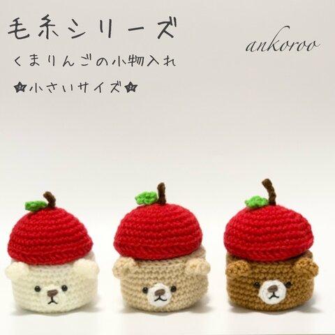 くまりんごの小物入れ(小さいサイズ)