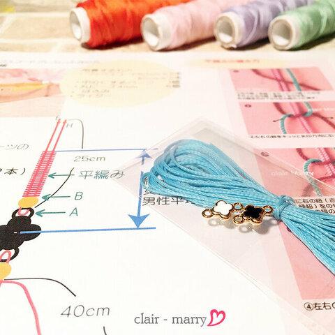 お花パーツのワックスコードブレス手作りキット【お家で過ごそう】