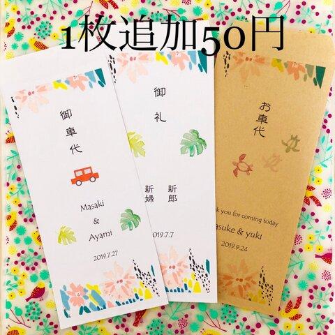 【結婚式】❁20枚❁カラフル❁封筒♡受付 結婚式 御車代 御礼 封筒
