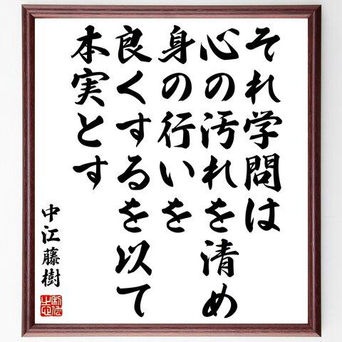 中江藤樹の名言書道色紙「それ学問は心の汚れを清め、身の行いを良くするを以て本実とす」額付き/受注後直筆(Z7655)