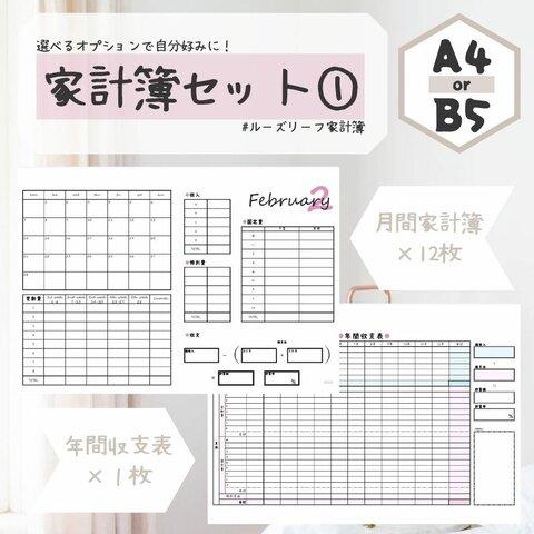 【A4・B5】家計簿セット①*ルーズリーフ家計簿【ハンドメイド】