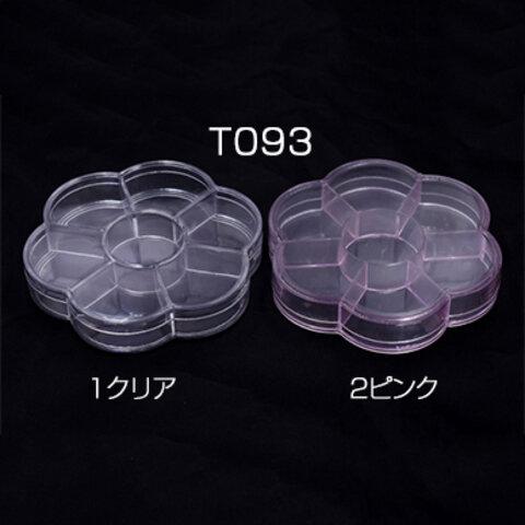 T093-1   3個   アクセサリーケース フラワー 10.5×10.5×2cm ※ネコポス不可  3×【1ヶ】