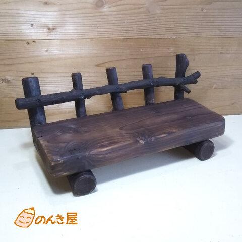 木製ベンチ・散歩道51 ラック 飾り台