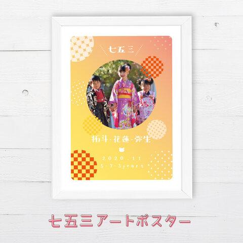 七五三アートポスター ポップオレンジ A4