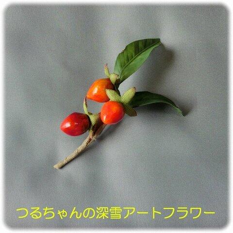 豆柿のコサージュ(みどり色)A