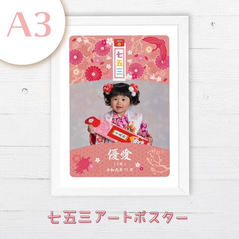 七五三アートポスター 和-桃色 A3