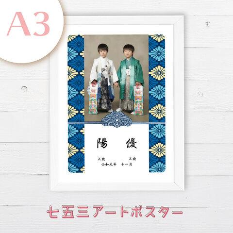 七五三アートポスター 水引-藍 A3
