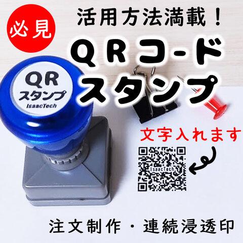 QRコードスタンプ-オーダーメイド浸透印-20mm
