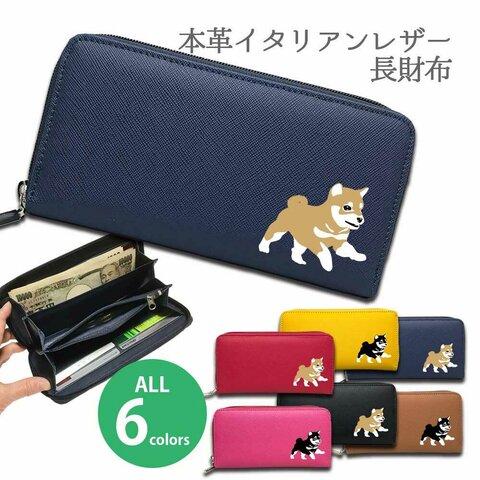 【 豆柴 】 牛革 イタリアンレザー ラウンドファスナー 長財布 サフィアーノレザー カードポケット 財布