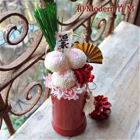和Modern 竹 M red or white