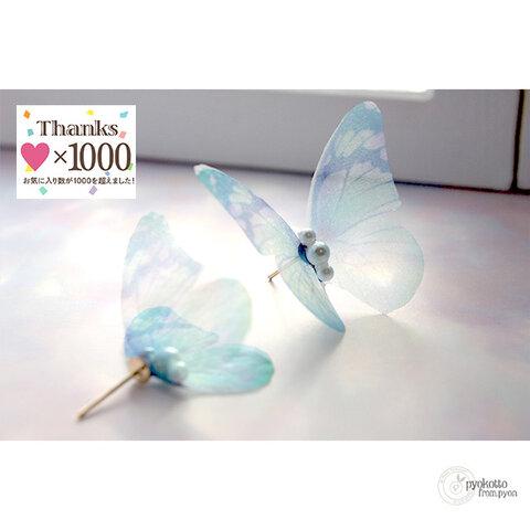 【特集掲載】おおきな蝶々(ブルー)-ピアスorイヤリング-20170923-7