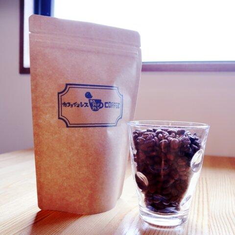 スペシャルティ【デカフェコーヒー エチオピア シダモG-2  デカフェ (100g) カフェインレス
