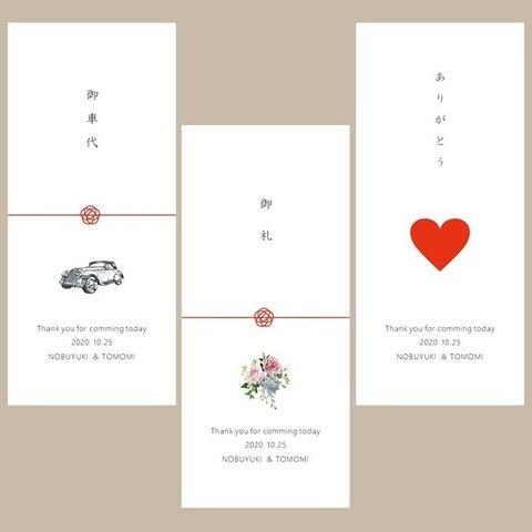 結婚式 御車代 御礼 イラスト ウェディング