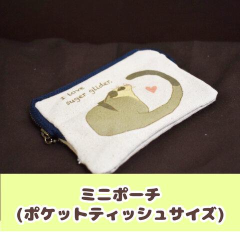 ミニポーチ(ポケットティッシュサイズ/フクロモモンガ)