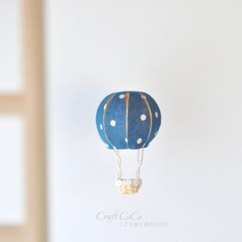 ゆらゆら 気球型モビール ドット ネイビー