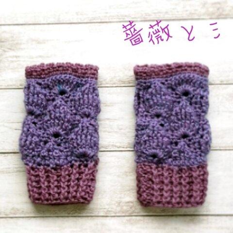 孔雀模様の指なしミトン紫ウール  ハンドウォーマー ぶどう色の手編み 模様編みの手袋 ピーコックステッチ