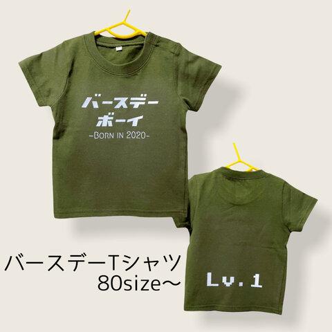 《バースデーTシャツ》誕生日 オリジナルTシャツ お洒落
