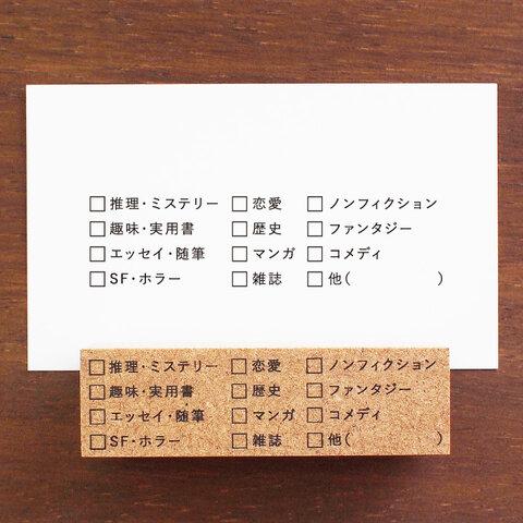 手帳スタンプ 読書記録 ジャンル(b-100)はんこ ハンコ