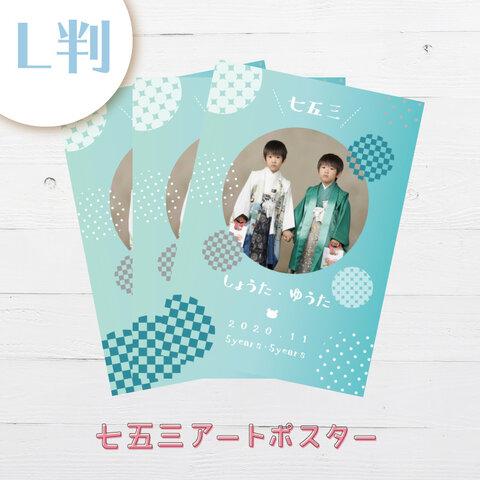 七五三アートポスター ポップソーダ L判3枚セット