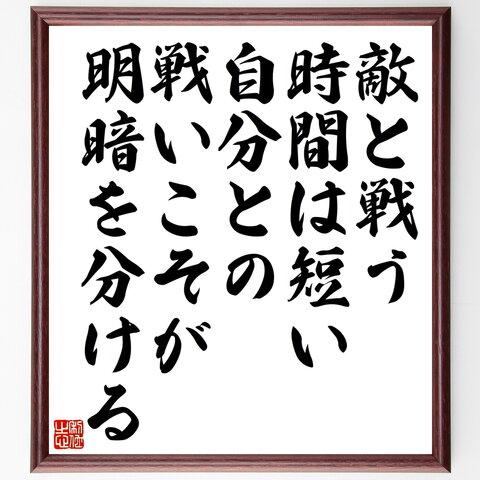 名言書道色紙「敵と戦う時間は短い、自分との戦いこそが明暗を分ける」額付き/受注後直筆(Z9933)