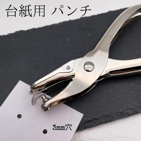 【sntn4566】【3㎜穴】台紙用 穴あけパンチ