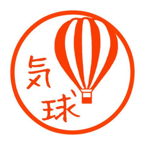 気球 認め印