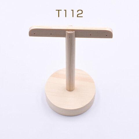 T112 3個  ディスプレイラック 木製 イヤリング用※ネコポス不可 3×【1ヶ】