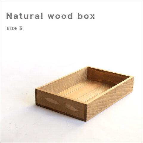 ナチュラルウッドボックス sizeS 木箱 カラー オーク ウッドボックス アンティーク 収納 キッチン 収納ボックス アウトドア 店舗什器