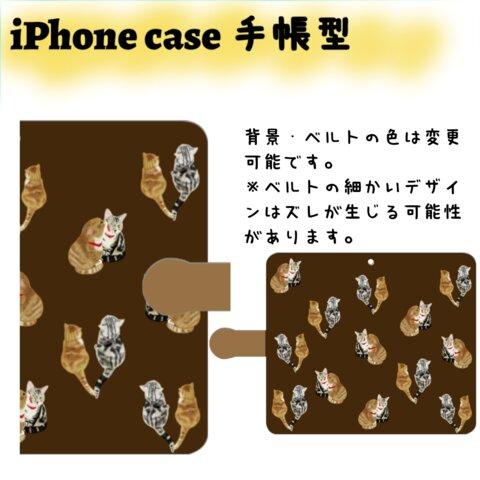 プリンとミルク iPhoneケース 手帳型 猫ねこネコアメショスコ茶白サバ白キジ白