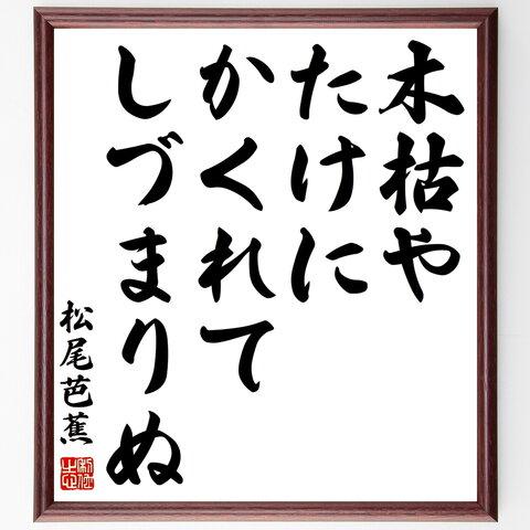 松尾芭蕉の俳句書道色紙「木枯や、たけにかくれて、しづまりぬ」額付き/受注後直筆(Z9493)