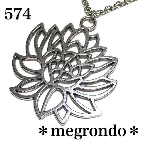 574.ビッグロータス、睡蓮花のネックレス