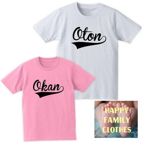 【Oton & Okan】ベースボールロゴ Tシャツ ロンT 結婚記念日 父の日 母の日 夫婦 お揃い ペアルック