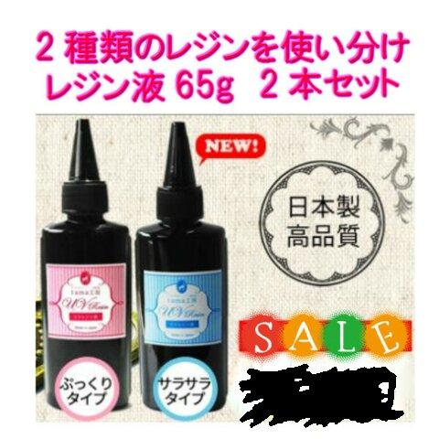 レジン液 【2本 サラサラとぷっくり】 65g×2本 UVレジン液 tama工房 ハードタイプ