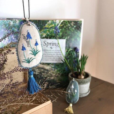 春を楽しむ青いムスカリ刺繍の小さなオーナメント