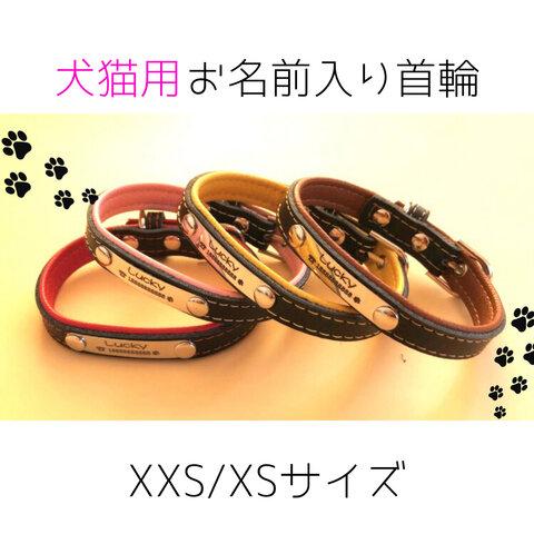 【お名前入りオリジナル首輪】犬猫用✨デザインのカワイイオーダーメイド革製首輪✨XXS/XSサイズ🐕🐈