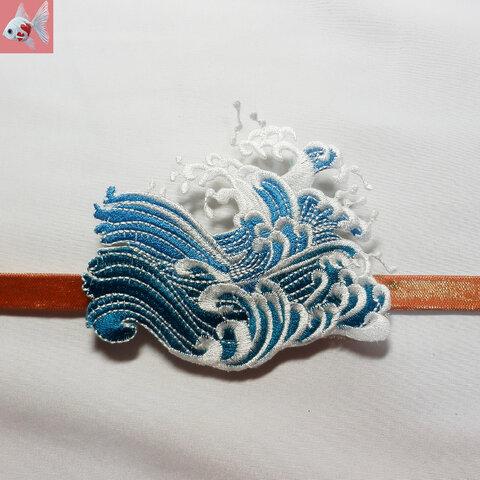 ◆白波の刺繍帯留め飾り 大
