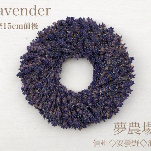 【受注生産】夢農場産イングリッシュラベンダーのリース(径15cm)