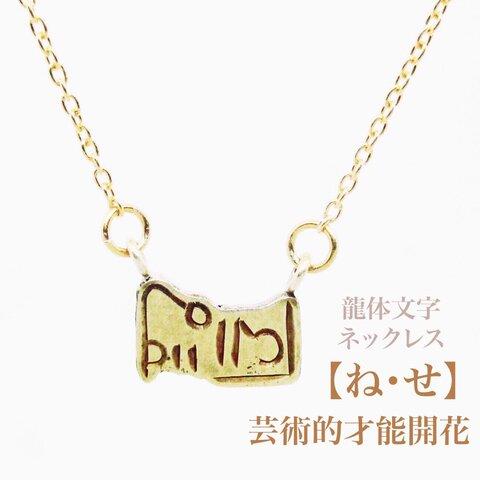 【ね・せ】芸術的才能開花 *龍体文字ネックレス* [真鍮&K14gfd]