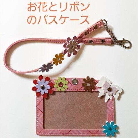 ♥お花とリボンのパスケース♥