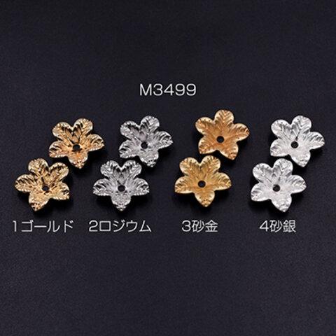送料無料 20個  花座パーツ ビーズキャップ フラワーC 17×17mm【20ヶ】 M3499-1
