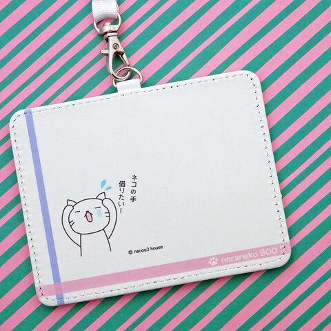 受注生産【のらねこブー】の「ネコの手借りたい! パスケース」(ピンク×パープル)