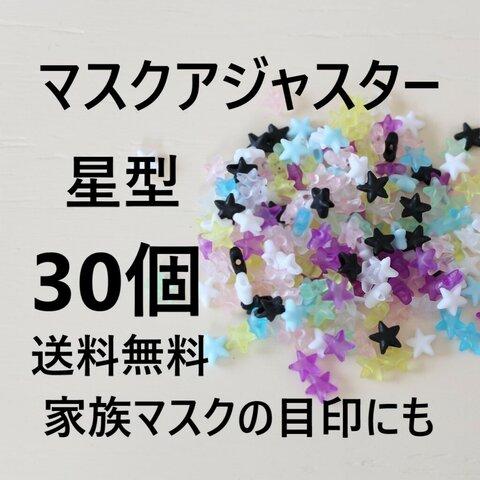 送料無料◆マスクゴムアジャスター 30個 星型