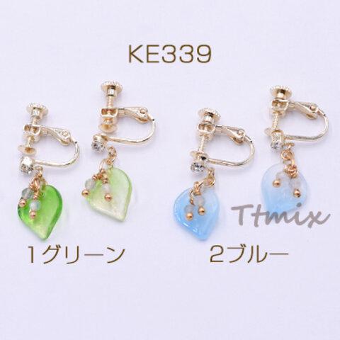 KE339-1   2对   チェコガラスイヤリング ネジバネ式イヤリングス 3mm石付 天然石ビーズ 花びら 2×【1ペア】