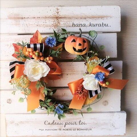 ◆ハロウィンリース・パンプキンとリボン◆ハロウィン壁掛け・ハロウィン飾り・造花・アーティフィシャルフラワー・花倶楽部◆