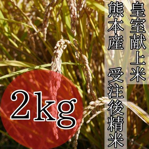 【受注後精米】皇室献上米 熊本県山都町産 お米 2kg