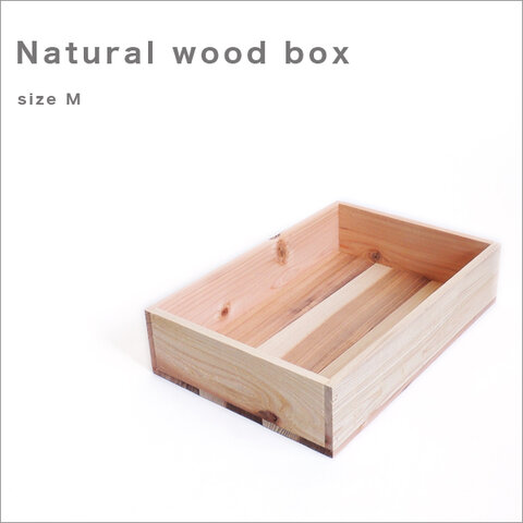 ナチュラルウッドボックス sizem 木箱 A4収納サイズ ウッドボックス アンティーク 収納 キッチン 収納ボックス アウトドア 水産