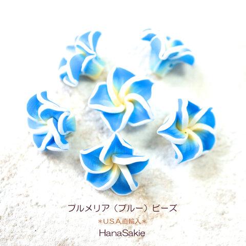 【再入荷】プルメリア(ブルー)ビーズ2個セット(U.S.A直輸入ビーズ)