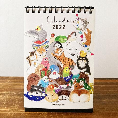 2022年 卓上カレンダー HAPPY ANIMAL YEAR!!
